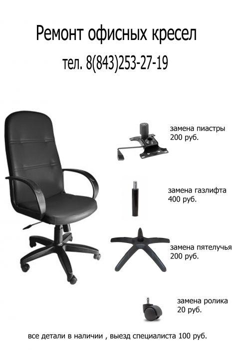 Офисные стулья ремонт своими руками