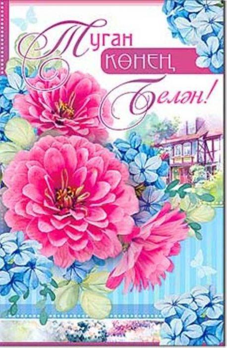 Музыкальные открытки с днем рождения на татарском языке